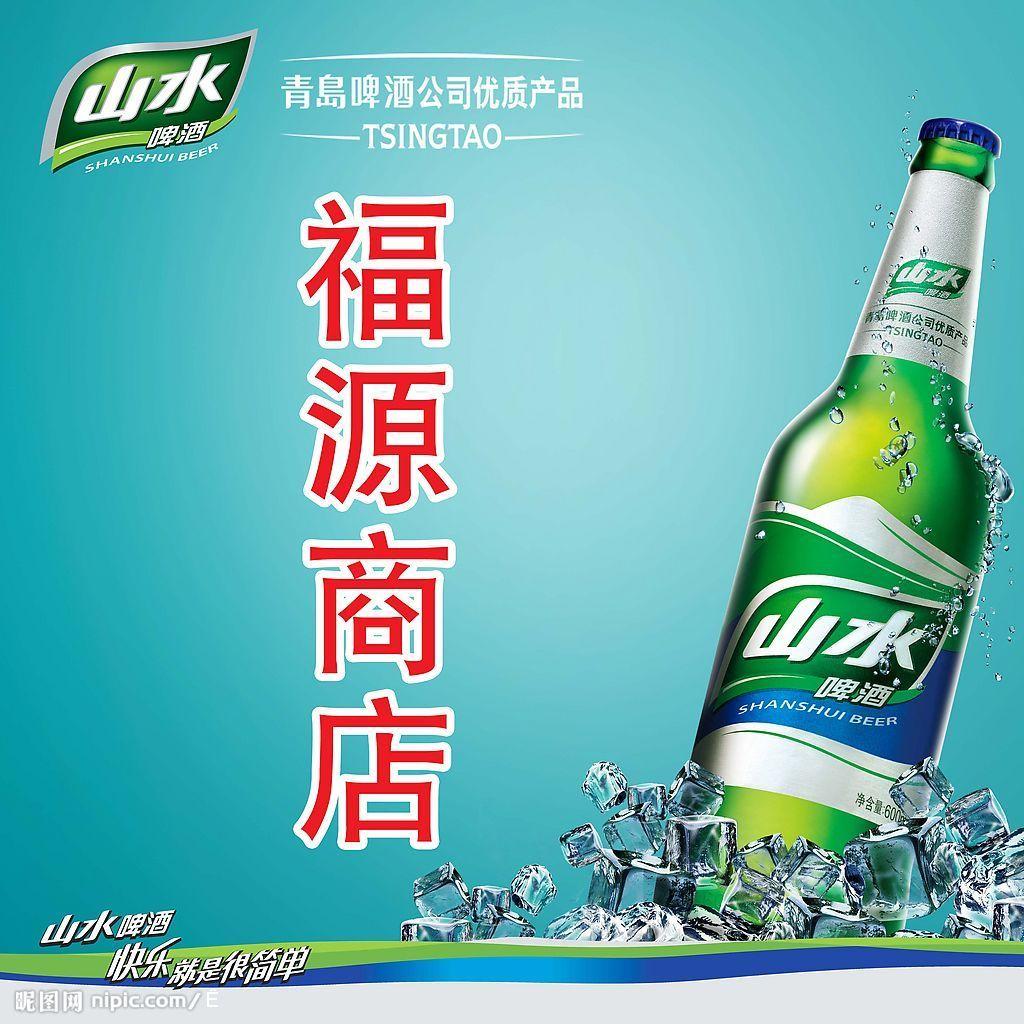 青岛特制山水啤酒