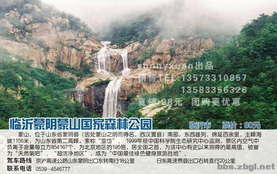 临沂蒙阴蒙山国家森林公园