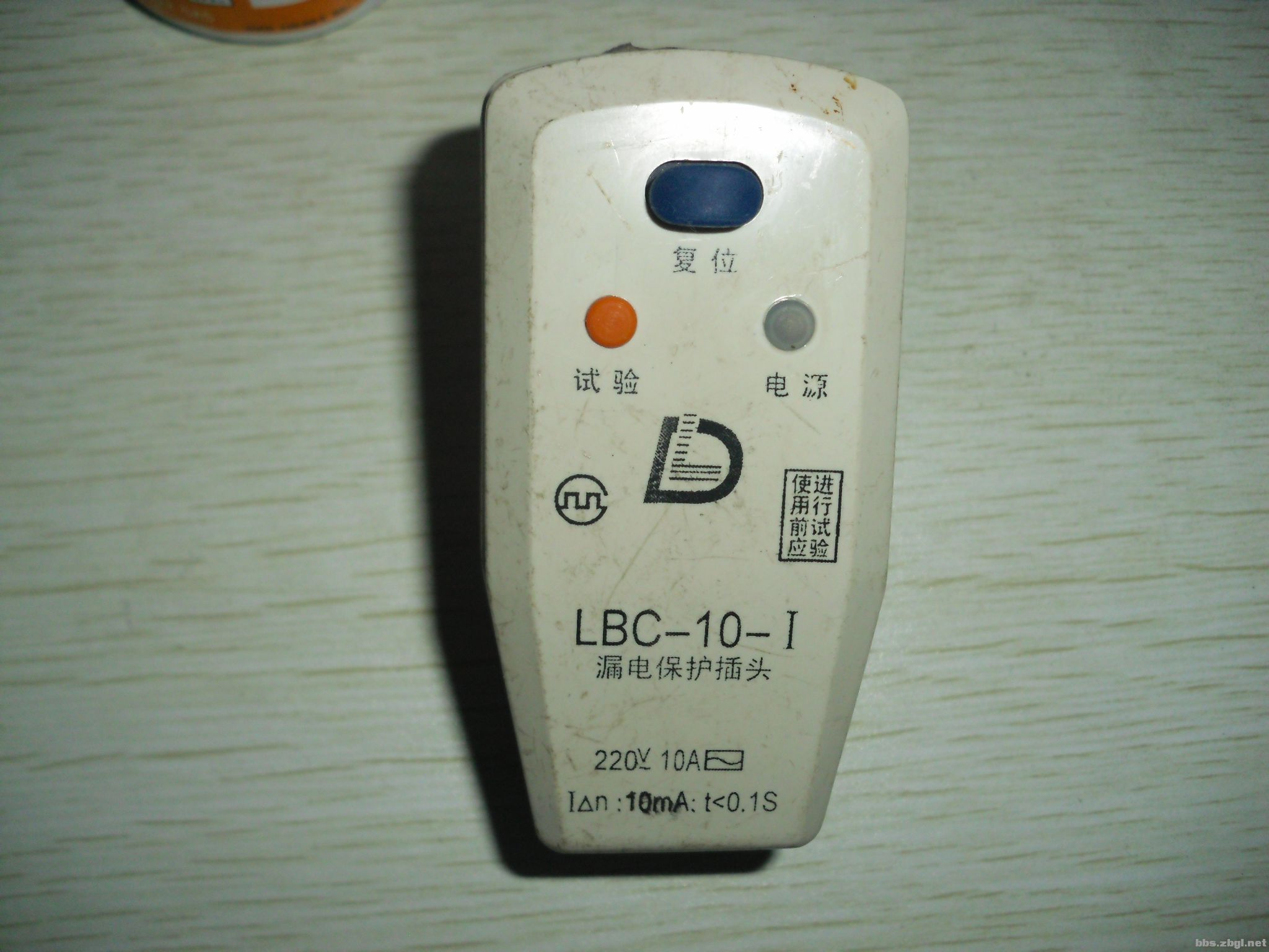 漏电保护插头