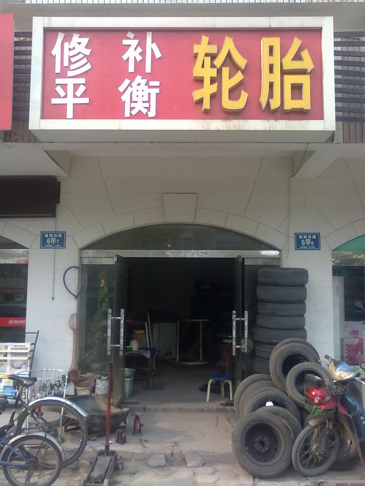 陈记 修补 平衡 轮胎店出售各种轿车 微型车轮胎高清图片