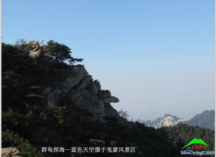 山水涧蒙山龟蒙顶风景区免门票游晒片2013.10.