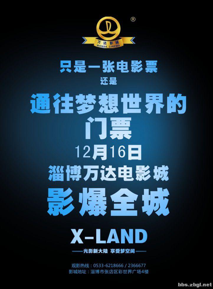12月16日淄博万达影城盛大开业!x―land影爆全城,20位