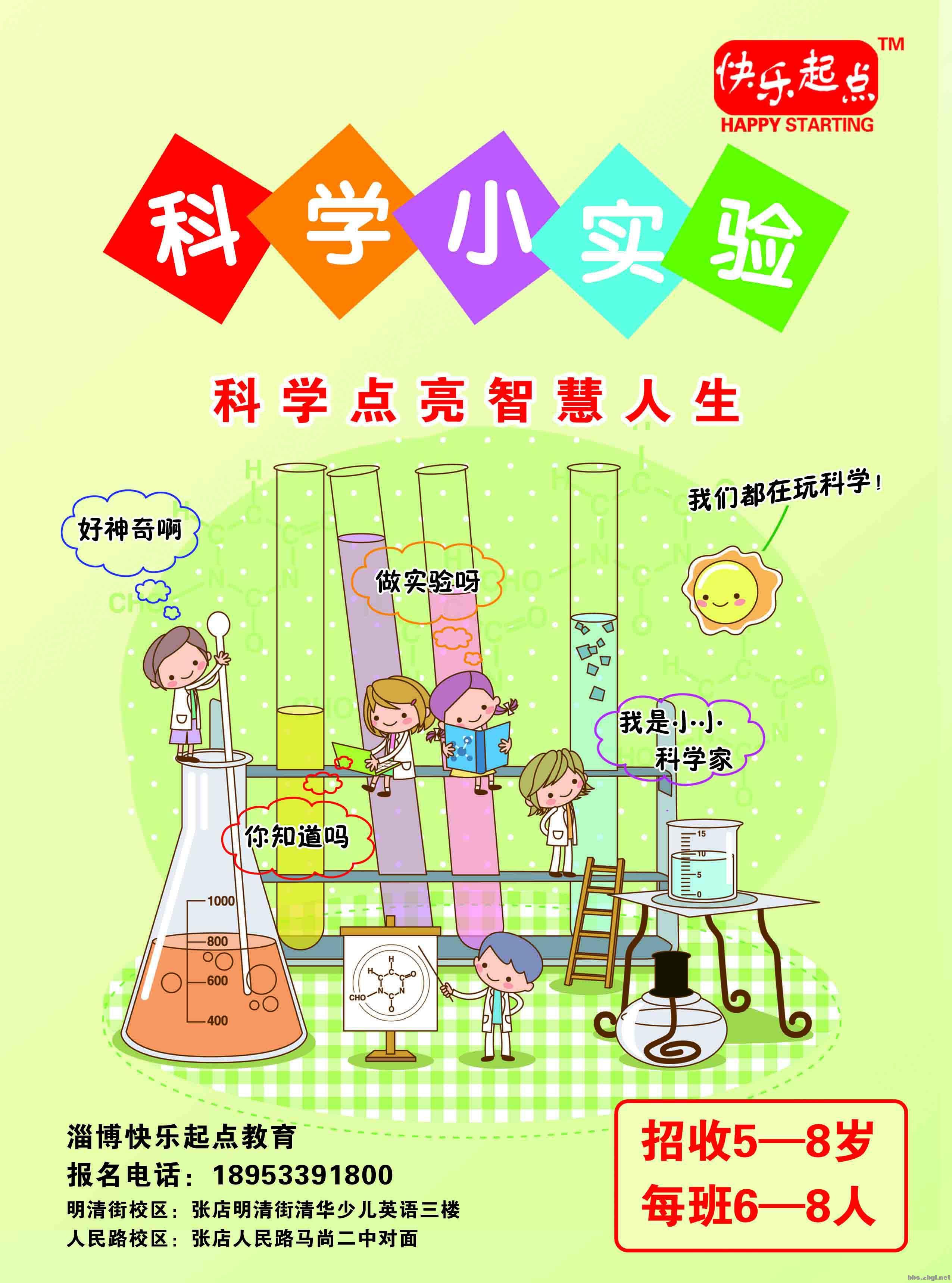 儿童书店彩页设计
