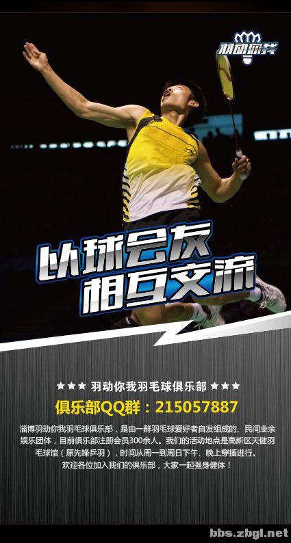 淄博《羽动你我羽毛球俱乐部》招募会员了!