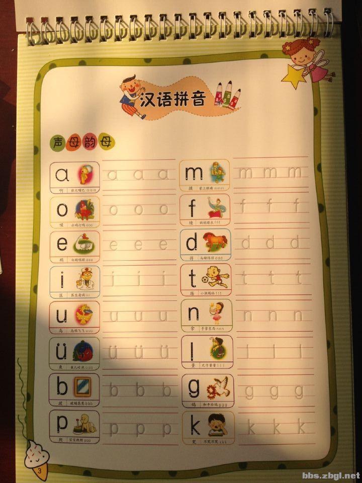 儿童低幼版魔法练习模板 凹槽字模 拼音数学汉字组合练字板练字帖