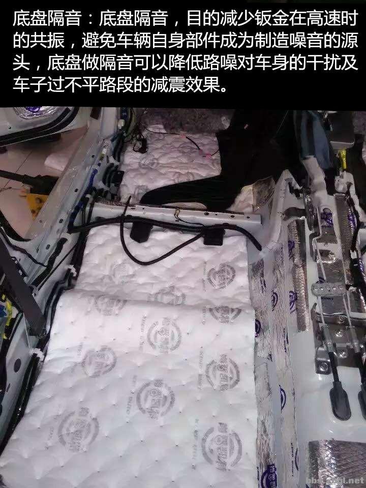 淄博斯巴鲁升级惠威汽车音响 全车隔音高清图片