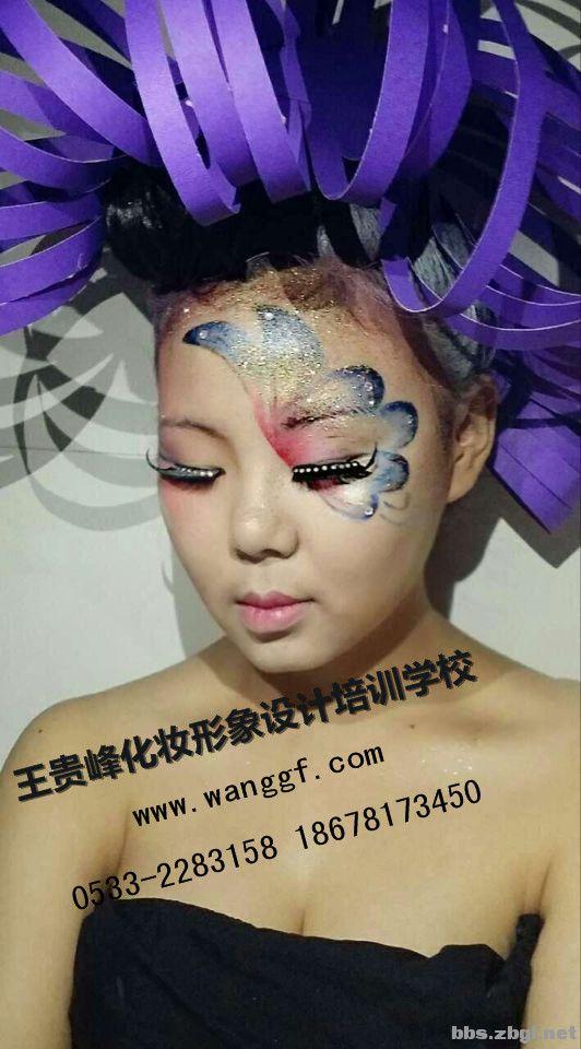 淄博化妆学校哪家好 淄博学化妆王贵峰化妆学校最专业图片