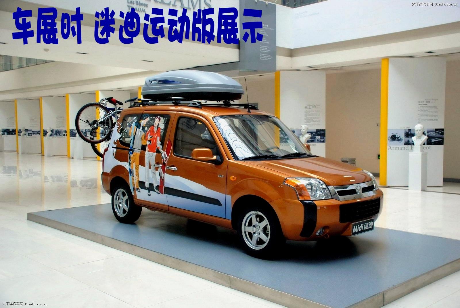 福田商务车 蒙派克 迷迪 风景 4S店招聘销售顾问高清图片