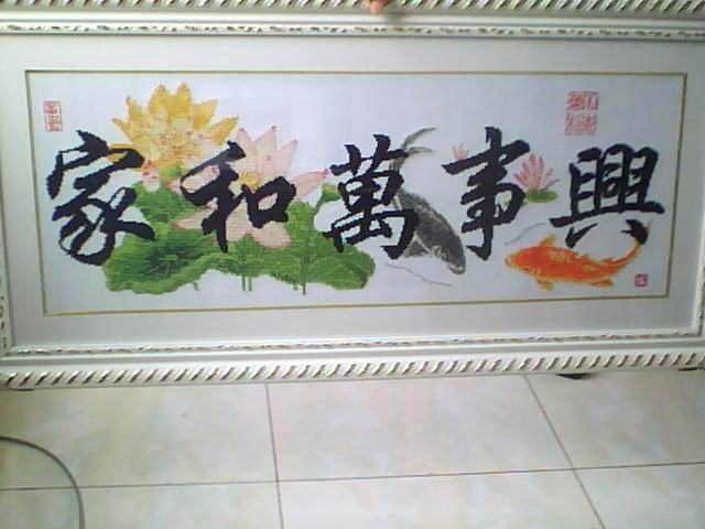 经典十字绣 财源广进 家和万事兴图片