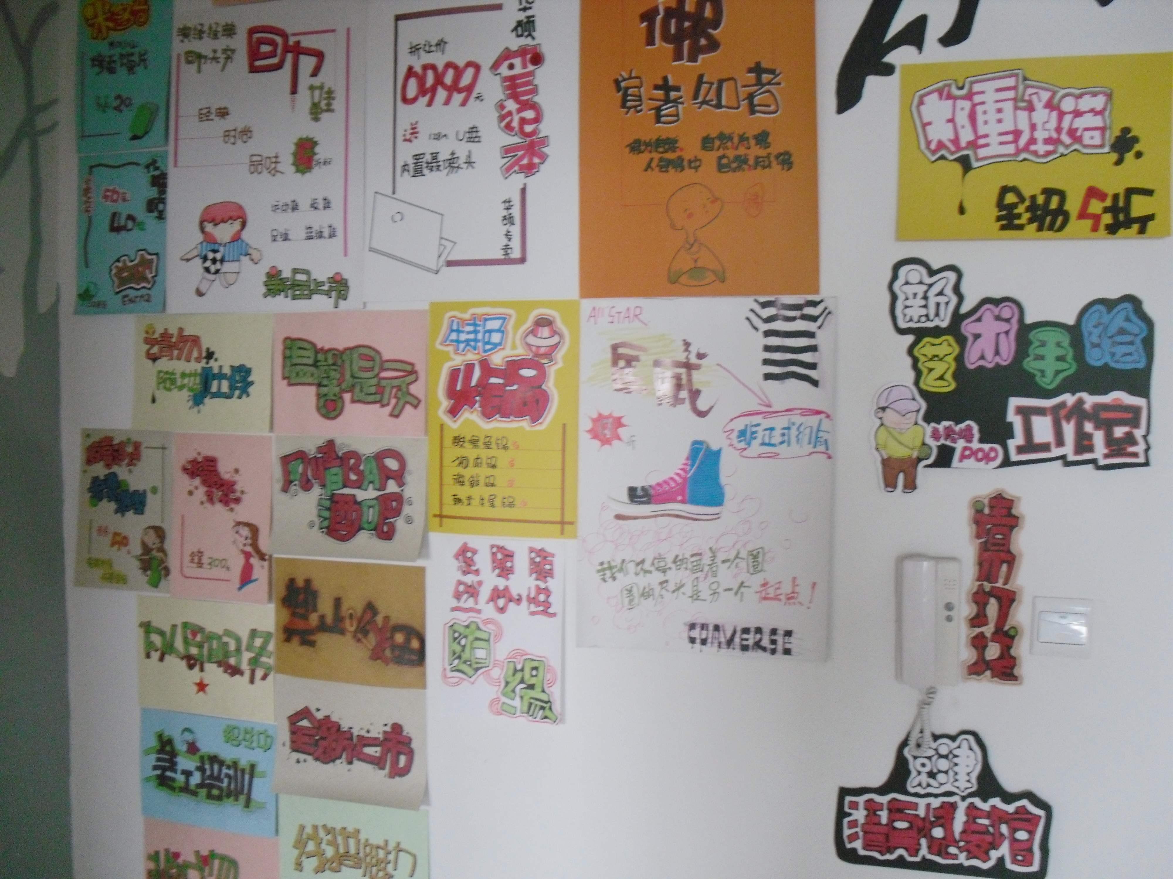 com 幼儿园 pop海报图片 幼儿园 pop海报素材  pop幼儿园 手绘 宽333x