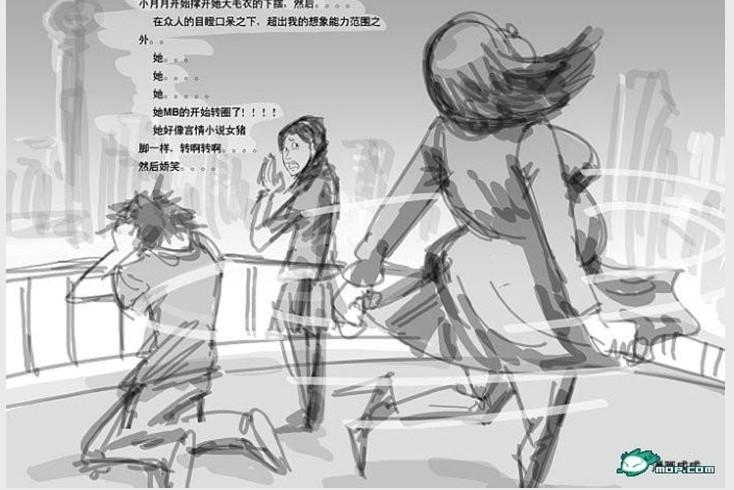国庆节-极品小月月漫画图.