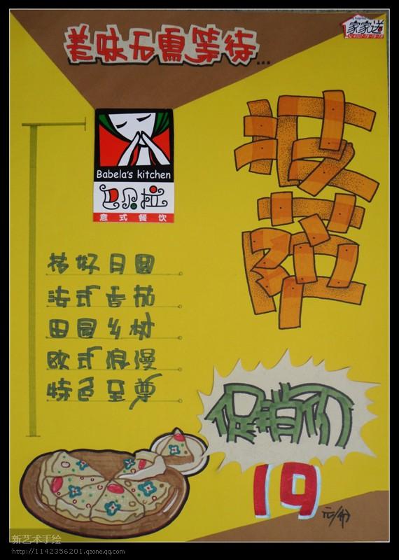 零食卖场手绘海报