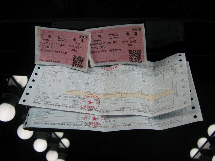 济南到上海虹桥的飞机票上海回淄博的