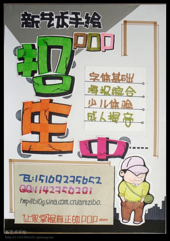 手绘pop海报,培训 - 小商品市场 - 淄博旮旯论坛